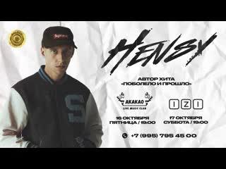 HENSY - Приглашение на концерты