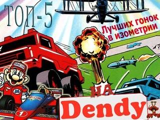 Топ 5 гонок в изометрии на Денди