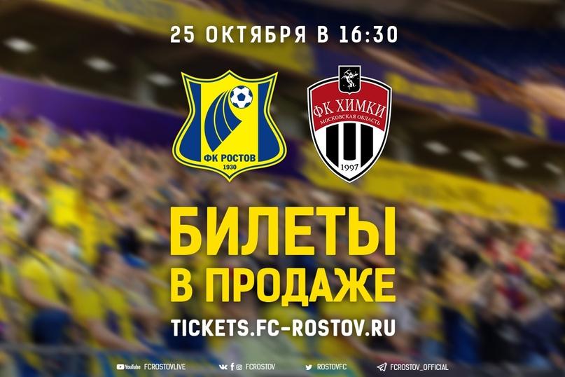 Билеты на матч против «Химок» - в продаже! 🔥
