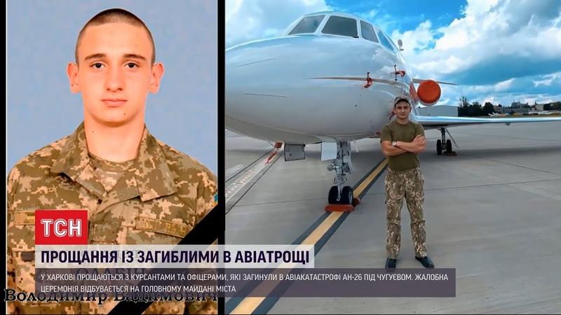 У Харкові розпочинається церемонія прощання із загиблими в авіатрощі Ан 26