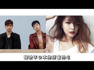 K-POP GROUP&SOLO JAPANESE(ORICON) TOTAL SALES TOP30[難以超越的前兩名!]韓歌手日本總銷量(ORICON)排名TOP30