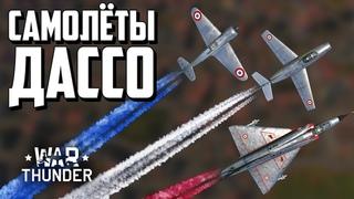 Самолеты Дассо / War Thunder
