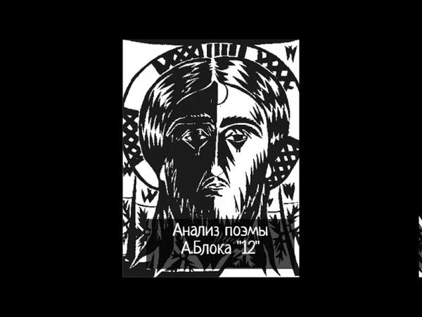 Анализ поэмы А А Блока Двенадцать