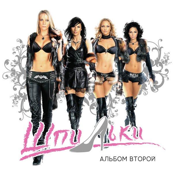 Шпильки album Альбом Второй