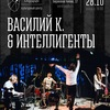 Василий К. & Интеллигенты   28.10   Сердце