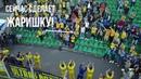 МРАК БЕЛОРУССКОГО ЭЛЬ-КЛАССИКО БАТЭ - ДИНАМО зрители на горе, прогнивший стадион, табло из дерева