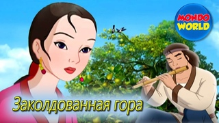Сказка Заколдованная гора | фильм для детей | мультфильм для детей на русском языке |