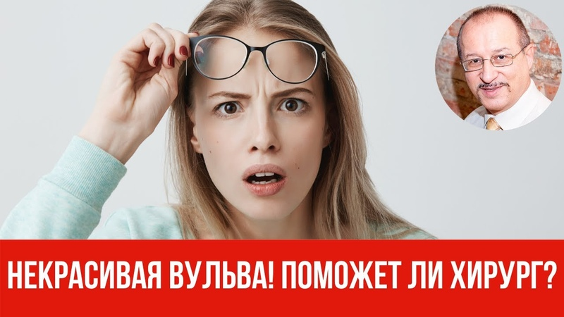 Некрасивая вульва Коррекция гениталий Вульва неидеальна Поможет ли пластический хирург