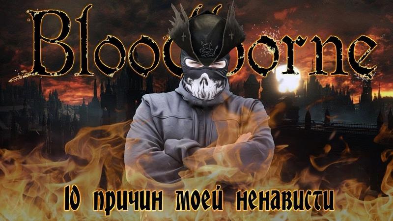 Bloodborne 10 Причин моей Ненависти