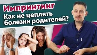 Могут ли болезни передаваться по родственным связям? / Копирую болезни других людей - это нормально?