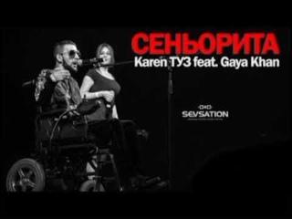 Karen ТУЗ + Gaya Khan - Сеньорита