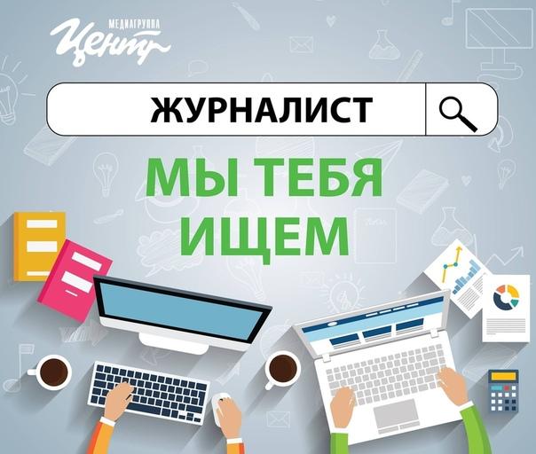 журналист вакансия минск удаленная работа