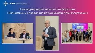 """II международная научная конференция """"Экономика и управление наукоемкими производствами"""""""