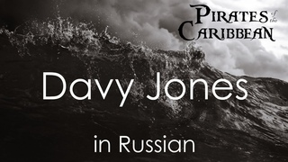 Fialeja - Davy Jones - cover in Russian | Дейви Джонс - кавер на русском