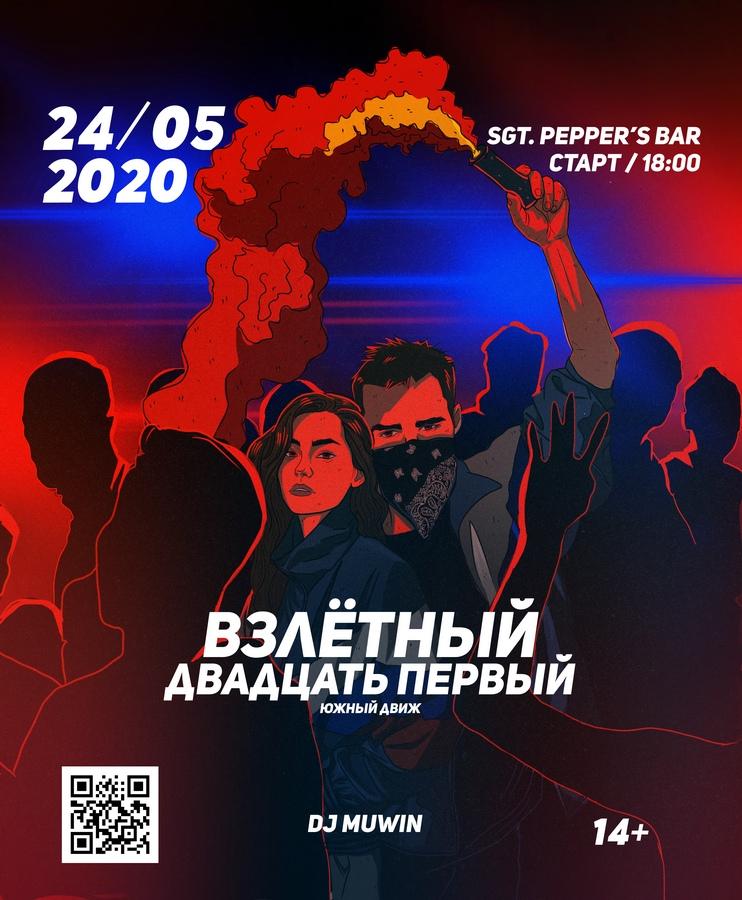 Афиша Краснодар взлётный двадцать первый (24.05.20)