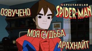 [Озвучка]Грандиозный Человек-Паук - Моя Судьба.