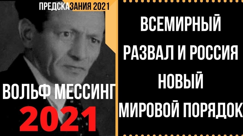 Предсказания 2021. Вольф Мессинг. Всемирный Развал И Россия. Новый Мировой Порядок.