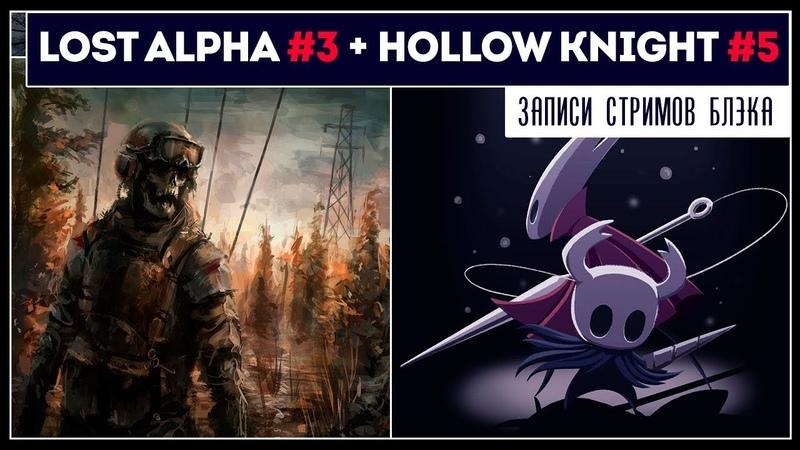Тайник Стрелка LOST ALPHA 3 HOLLOW KINGHT 5 СУПЕРМЕН