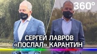 FCKNG QRNTN - Сергей Лавров послал карантин к чёрту