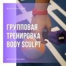 Body Sculpt - лучшая программа чтобы укрепить мышцы и стать выносливее!💪  Сделай шаг на встречу свое