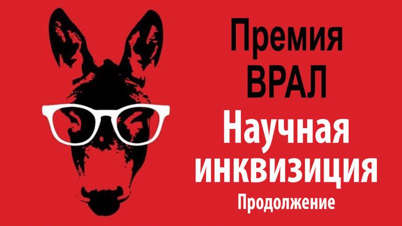 Дмитрий Таран В учёных кругах появилась инквизиция Премия ВРАЛ 2018 Продолжение