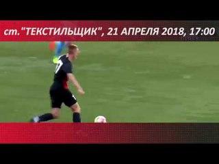 """Анонс матча """"Текстильщик"""" Иваново - """"Казанка"""" Москва"""