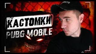 PUBG MOBILE КАСТОМКИ ⚜ СТРИМ ПАБГ МОБАЙЛ (ВЕСЬ СТРИМ )⚜ ПУБГ МОБАЙЛ ДЛЯ ВСЕХ ⚜ #mobile #мобайл #pubg