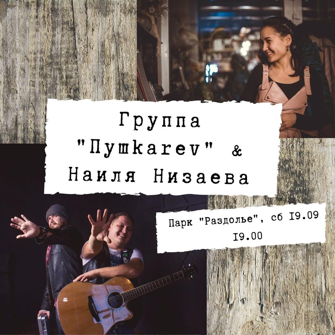 """Афиша Группа """"Пушkarev"""" & Наиля Низаева. Совместный ко"""