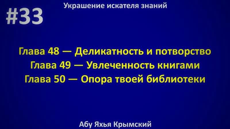 33 Украшение искателя знаний Абу Яхья Крымский