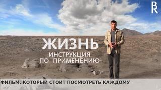 Фильм — ЖИЗНЬ, Инструкция по Применению (ОРИГИНАЛ)     Владимир Герасичев, Business Relations