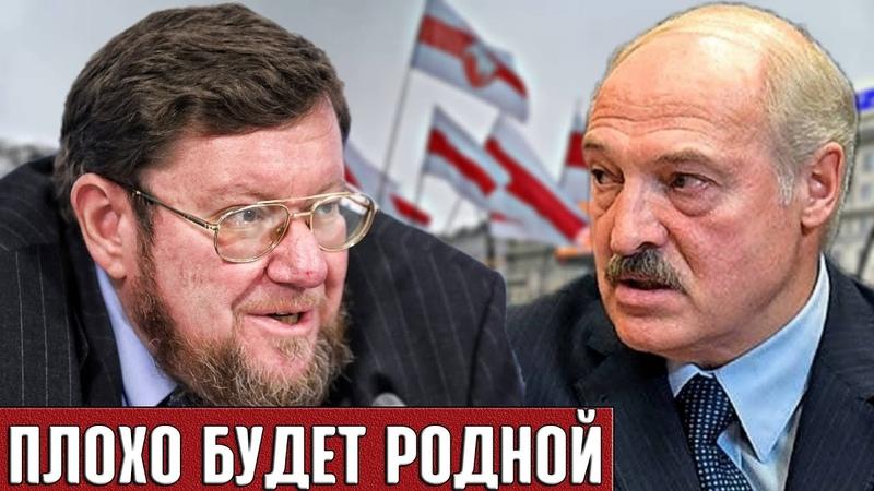 Сатановский Лукашенко такими темпами долго не протянет