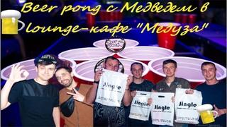 Бирпонг с Медведем в lounge-кафе Медуза БлоХХХиМедведя