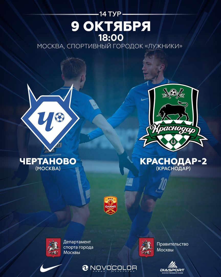 ФНЛ. 14-й тур. «Чертаново» – «Краснодар-2»: перед матчем, изображение №3