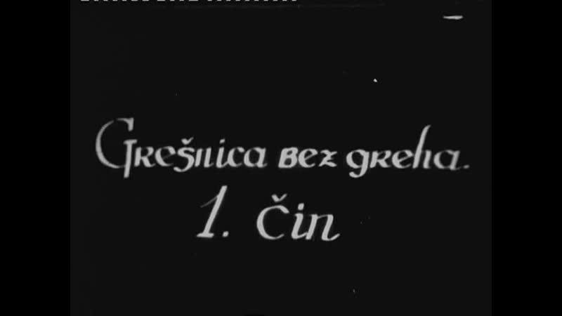 Kosta Novaković Grešnica bez greha 1927