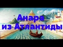 Анара из Атлантиды: Атлантида