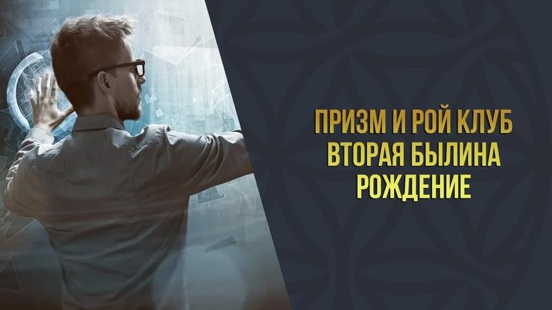 Призм и РОЙ Клуб l Вторая былина l Рождение