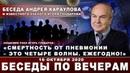 Академик РАЕН Игорь Гундаров: «Смертность от пневмонии – это четыре волны. Ежегодно!»