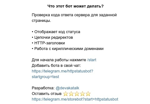 7 бесплатных Telegram ботов для вебмастера, изображение №2