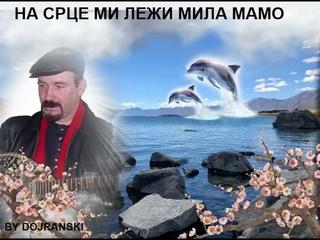NA SRCE MI LEZI  MILA  MAMO  -  VANCO DOJRANLIEV