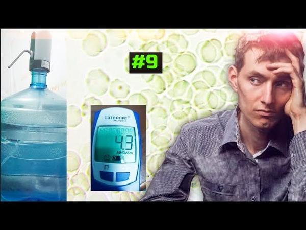 9 Будильник пьёт воду Кровь и сахар после воды Фрукты это полноценная еда