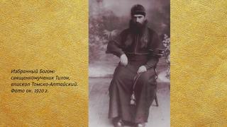 Беседа 52. Священномученик Тихон, епископ Томско-Алтайский