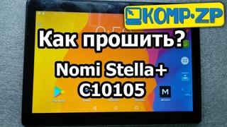 Как прошить планшет Nomi Stella Plus C10105. Прошивка планшета Nomi Stella Plus C10105