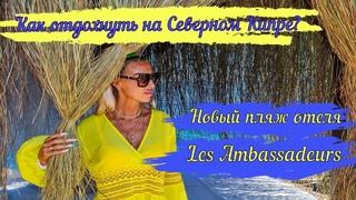 Как отдохнуть на Северном Кипре? Новый пляж отеля Les Ambassadeurs #Северныйкипр #Кирения #ТРСК