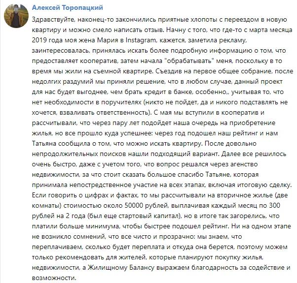 """Отзыв о ПК """"Жилищный баланс"""" от 1 июня 2020 года"""