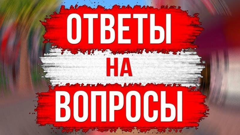 ВОПРОС ОТВЕТ СПУСТЯ 100 ЛЕТ