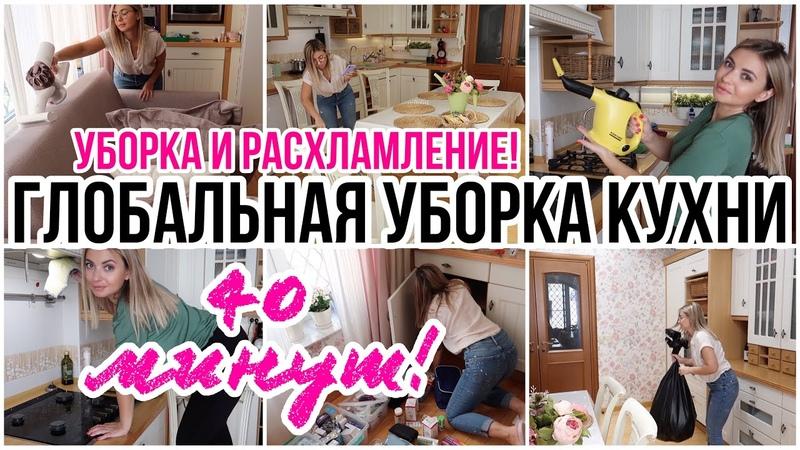 БОМБИЧЕСКАЯ МОТИВАЦИЯ 💣 ТОТАЛЬНАЯ УБОРКА И РАСХЛАМЛЕНИЕ ЯЩИКОВ 🧽 УБОРКА КУХНИ 💪🏼 LelyaVlasenko