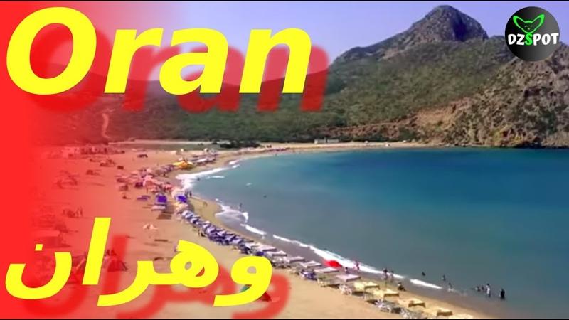Top 10 Endroits à Visiter sur Oran Algérie وهران