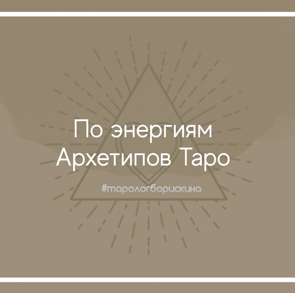 ПРОГНОЗ 2020 ГОДА ПО ЭНЕРГИЯМ СТАРШИХ АРКАНОВ ТАРО, изображение №2