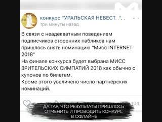 На конкурсе красоты в Первоуральске девушка, из-за которой отменили онлайн голосование, все таки победила