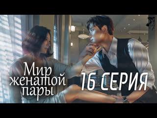 FSG Baddest Females The World of the Married   Мир женатой пары 16/16 (рус.саб)